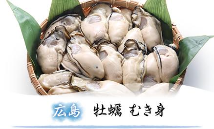 広島 牡蠣 むき身