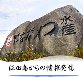 能美島からの情報発信